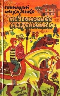 детская книга Геннадий Михасенко Неугомонные бездельники