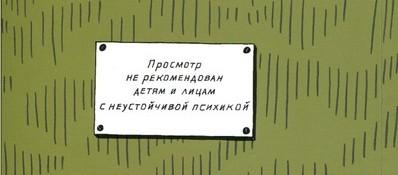 Ломаско комикс Запретное искусство Николаев Война