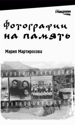 мария мартиросова фотографии на память