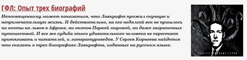 lovecraft_bios