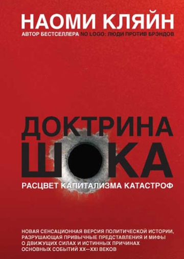 naomi_klein_doktrina_shoka